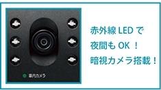 カメラ機能_01