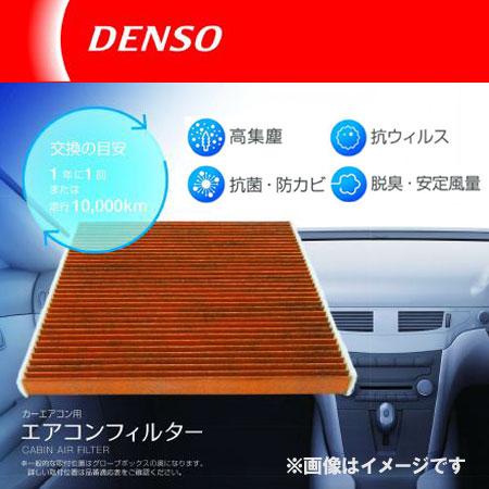 DENSOカーエアコン用クリーンエアフィルター