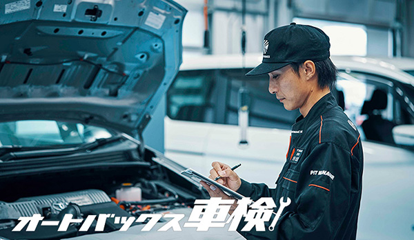 オートバックス_車検
